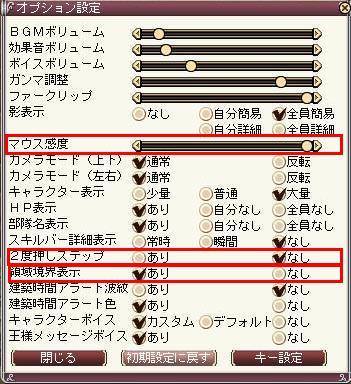 20090820_option.JPG